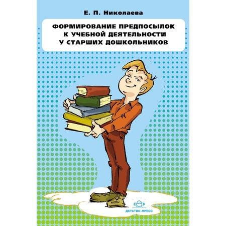 Купить Формирование предпосылок к учебной деятельности у старших дошкольников