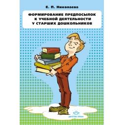 фото Формирование предпосылок к учебной деятельности у старших дошкольников