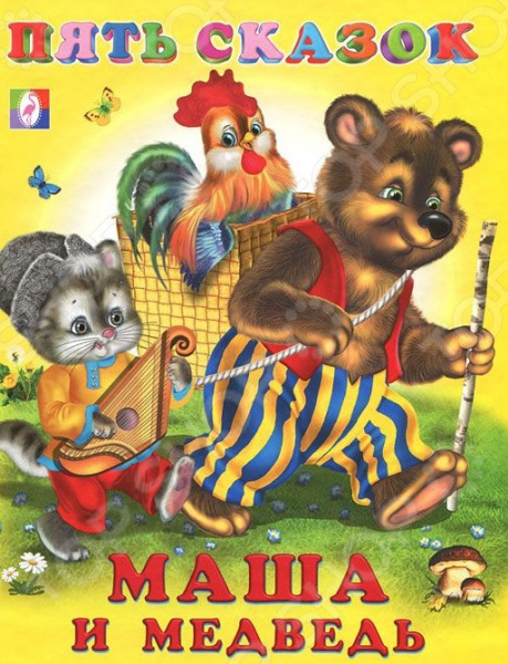 Маша и МедведьРусские народные сказки<br>Предлагаем вашему вниманию издание Маша и медведь . . Для чтения родителями детям.<br>