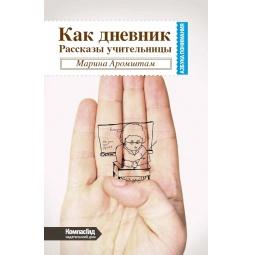 фото Как дневник. Рассказы учительницы