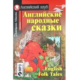 фото Английские народные сказки. English Folk Tales (+ CD)