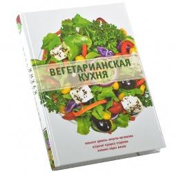 Купить Вегетарианская кухня