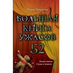 Купить Большая книга ужасов. 52