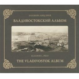 Купить Владивостокский Альбом. The Vladivostok Album