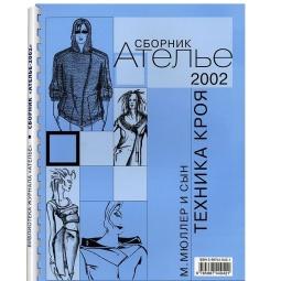 """фото Сборник """"Ателье-2002"""". Мюллер и сын. Техника кроя"""