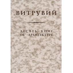 Купить Десять книг об архитектуре