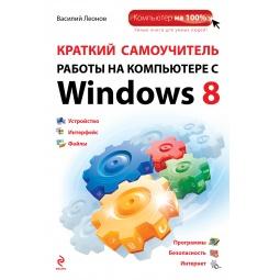 Купить Краткий самоучитель работы на компьютере с Windows 8