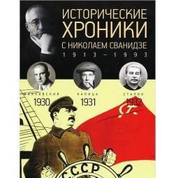 фото Исторические хроники с Николаем Сванидзе. Выпуск 7. 1930-1932