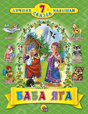 Баба-ЯгаРусские народные сказки<br>В книжке представлены 7 лучших сказок малышам. Для детей дошкольного возраста.<br>