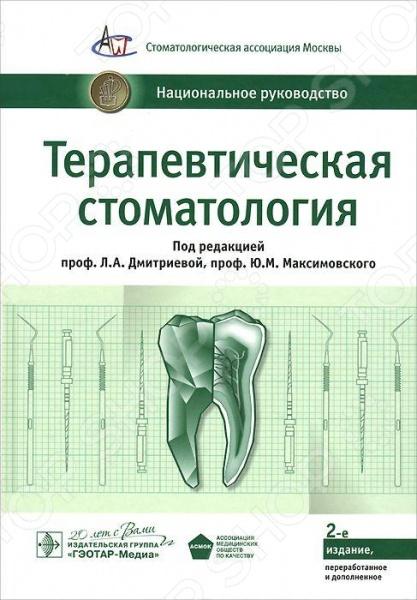 Терапевтическая стоматологияКлиническая медицина<br>Второе издание национального руководства по терапевтической стоматологии входит в серию практических руководств по основным медицинским специальностям, включающих всю основную информацию, необходимую врачу для непрерывного дополнительного образования. В настоящем руководстве освещены современные вопросы профилактики, диагностики, фармакотерапии и лечения стоматологических заболеваний в терапевтической стоматологии. Во второе издание впервые включены гнатологические аспекты комплексного лечения пародонтологических больных, малоинвазивные методы лечения кариеса, новинки в реставрации, методиках коррекции цвета зубов и эндодонтии. Авторами руководства раскрыты актуальные вопросы пародонтологии и болезней периапикальных тканей. В материалы данной книги внесены актуальные для терапевтической стоматологии сведения о зубосохраняющих технологиях, новых аспектах гигиены полости рта. В подготовке настоящего издания в качестве авторов и рецензентов принимали участие ведущие специалисты-стоматологи страны. Руководство предназначено врачам-стоматологам, студентам старших курсов медицинских вузов, интернам, ординаторам, аспирантам.<br>