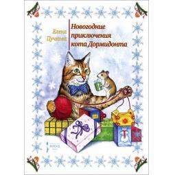 фото Новогодние приключения кота Дормидонта