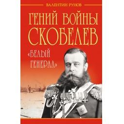 Купить Гений войны Скобелев. «Белый генерал»