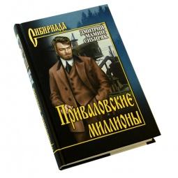 фото Приваловские миллионы