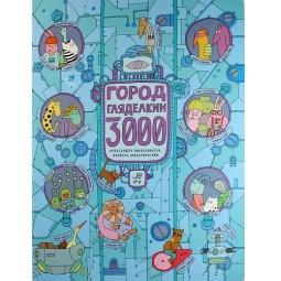Купить Город Гляделкин 3000