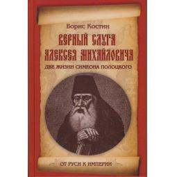 фото Верный слуга Алексея Михайловича. Две жизни Симеона Полоцкого