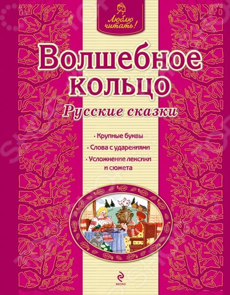 Русские народные сказки Эксмо 978-5-699-77363-3 Волшебное кольцо