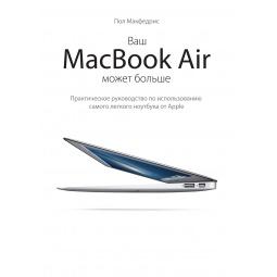 Купить Ваш MacBook Air может больше. Практическое руководство по использованию самого легкого ноутбука от Apple