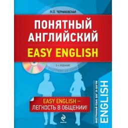 Купить Понятный английский (+CD)