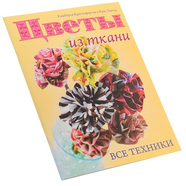 Книга Цветы из ткани расскажет, как создавать красивые и оригинальные текстильные цветы всего за несколько минут. В ней представлены 15 простых моделей, которые наверняка поднимут вам настроение и вызовут улыбку, ведь такие цветы способны вдохновлять не меньше, чем их душистые прототипы. Оживите любой наряд, сумочку или головной убор, дополнив их прелестным цветком. Модели, представленные в этой книге, служат украшениями, отделкой шлепанцев, элементами интерьера и находят множество других применений. Возможности проявить фантазию поистине безграничны! Творите!
