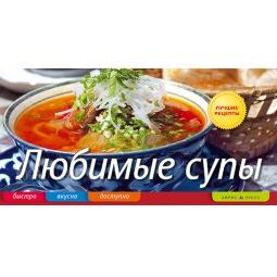 Купить Любимые супы