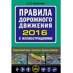 Купить Правила дорожного движения 2016 с иллюстрациями