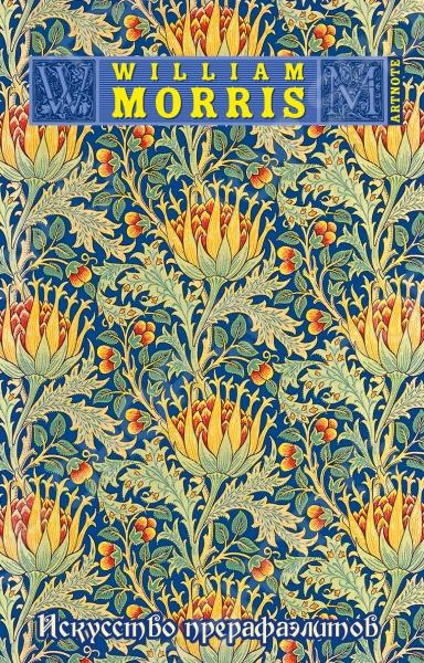 Блокноты. Тетради Эксмо 978-5-699-85975-7 Уильям Моррис. Искусство прерафаэлитов