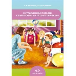 Купить Нетрадиционные подходы к физическому воспитанию детей в ДОУ