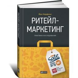 Купить Ритейл-маркетинг. Практики и исследования