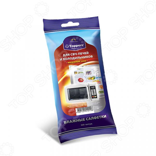 Салфетки влажные для СВЧ и холодильника Topperr 3620Чистка плит и СВЧ-печей<br>Салфетки влажные для СВЧ и холодильника Topperr 3620 современное средство для более эффективного ухода за вашей домашней бытовой техникой. Теперь вам не придется тратить несколько часов подряд на то, чтобы очистить внутреннюю и внешнюю поверхность холодильника или СВЧ-печи. Удобные влажные салфетки сделают всю грязную работу за вас! Никакого выскабливания и размачивания! Средство отлично подойдет для повседневного использования. Салфетки способны быстро удалять пригоревший жир и засохшие пятна, при этом не оставляют разводов на стеклянных поверхностях. Изделия выполнены из спанлейса прочного нетканого материала, который прекрасно впитывает и отличается мягкой текстурой. Это позволяет ему бережно ухаживать даже за самыми деликатными поверхностями. К тому же салфетки из такого материала отлично выдержат несколько часов интенсивной уборки. Также, с помощью одной салфетки можно быстро освежить сразу несколько единиц бытовой техники. Благодаря тому, что изделия не имеют стойкого спиртового запаха, они не раздражают слизистую носа и не вызывают аллергические реакции. Упакованы в герметичную упаковку, которая позволяет увеличить срок службы салфеток. Всего в упаковке 30 салфеток размером 18х17 см.<br>