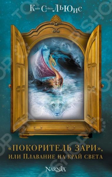Покоритель зари, или Плавание на край светаДетская фантастика и фэнтези<br>Древние мифы, старинные предания и волшебные сказки, детские впечатления и взрослые размышления английского писателя Клайва С.Льюиса легли в основу семи повестей эпопеи Хроники Нарнии - самой любимой и известной книги во всем мире. Иллюстрации Паулин Бейнс, которая официально признана художником Нарнии , а также карты волшебной страны.<br>