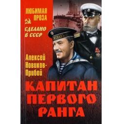 фото Капитан первого ранга