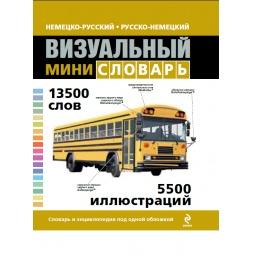 Купить Немецко-русский русско-немецкий визуальный мини-словарь