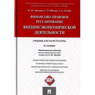 Купить Финансово-правовое регулирование внешнеэкономической деятельности. Учебник для магистратуры