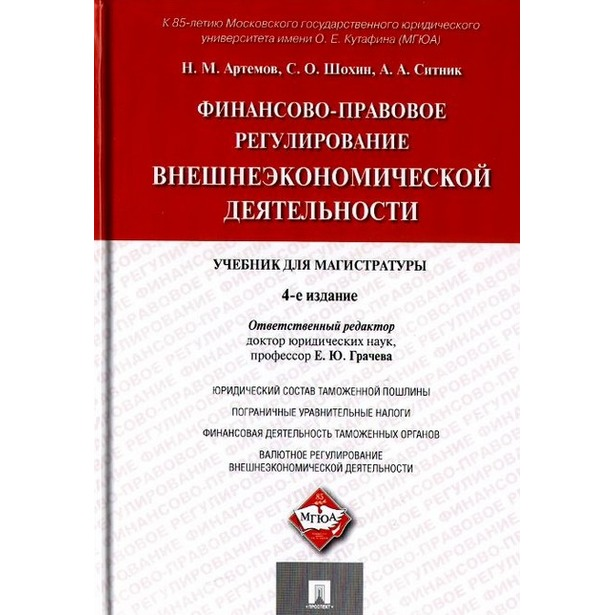 фото Финансово-правовое регулирование внешнеэкономической деятельности. Учебник для магистратуры