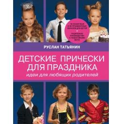 Купить Детские прически для праздника. Идеи для любящих родителей