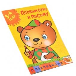 Купить Готовим руку к письму (для детей 3-4 лет) (+ наклейки)