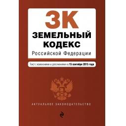 Купить Земельный кодекс Российской Федерации . Текст с изменениями и дополнениями на 15 сентября 2015 года
