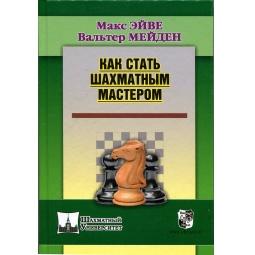 фото Как стать шахматным мастером