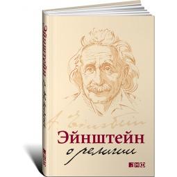Купить Эйнштейн о религии
