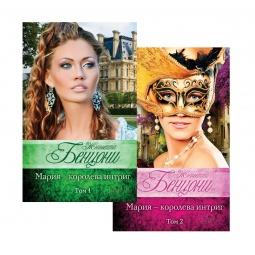 фото Мария - королева интриг. Комплект в 2-х томах