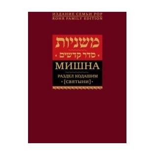 Купить Мишна. Раздел Кодашим (Святыни)