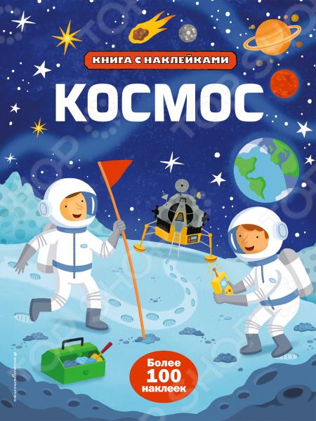 Космос (+ наклейки)Космос. Вселенная. Земля<br>Книга с наклейками Космос порадует любого юного читателя, увлеченного звездами, планетами и покорением космоса. 100 наклеек в книге - это десятки разных космических штучек от звезд до спутников, а на каждом развороте открывается новое поле для творчества и освоения космического пространства! Для старшего дошкольного возраста.<br>