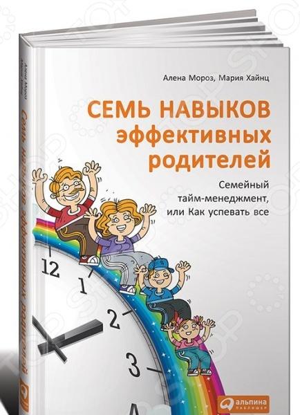Семь навыков эффективных родителей. Семейный тайм-менеджмент, или Как успевать все. Книга-тренингКниги для родителей<br>Цитата Это чудесная системная книга - в ней объединено и детально рассмотрено множество важнейших для семьи вопросов. Думается, что необходимо прочитать массу книг и посетить множество тренингов, чтобы прийти к тому, к чему бережно и ненавязчиво подводят авторы этого издания. И, конечно, эта книга о любви. О том, как наполнить любовью жизнь самых близких людей и сделать ее яркой, успешной, интересной и счастливой. Марианна Анатольевна Лукашенко, доктор экономических наук, профессор, вице-президент Университета Синергия , ведущий эксперт-консультант компании Организация времени , автор книги Тайм-менеджмент для детей: Книга продвинутых родителей О чем книга Проблема, которую приходится решать всем родителям, - как успевать все . Как объединить работу, личные увлечения и воспитание детей Как найти время на себя, супруга и любимое хобби Алена Мороз, автор крупнейшего в Рунете проекта для родителей Успевай с детьми! , и психолог-консультант Мария Хайнц предлагают эффективный способ воспитания детей и управления своим временем. Как строить планы и достигать целей в семейной и профессиональной жизни Как стать руководителем своей семьи Как организовать себя и детей и научиться действовать в команде Как составить максимально эффективный режим дня для родителей и детей Как генерировать положительные эмоции и отсеивать негатив В живой и увлекательной форме авторы познакомят вас с основами тайм-менеджмента и навыками, которые делают родителей по-настоящему эффективными. Упражнения помогут вам применить полученные знания незамедлительно, и в результате вы найдете время на все. Если вы воспитываете детей и желаете успевать все прочее - эта книга для вас! Почему книга достойна прочтения Авторы описывают свою эффективную методику, которая позволила им совместить воспитание детей и собственное развитие в профессиональной и творческой деятельности; Материал основан