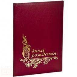 Купить Папка адресная Авира «С Днем рождения»