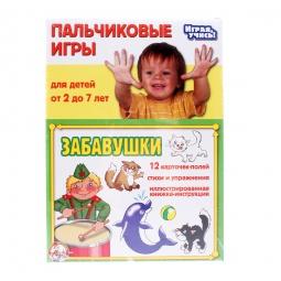 фото Игра настольная обучающая Десятое королевство «Пальчиковые игры. Забавушки»