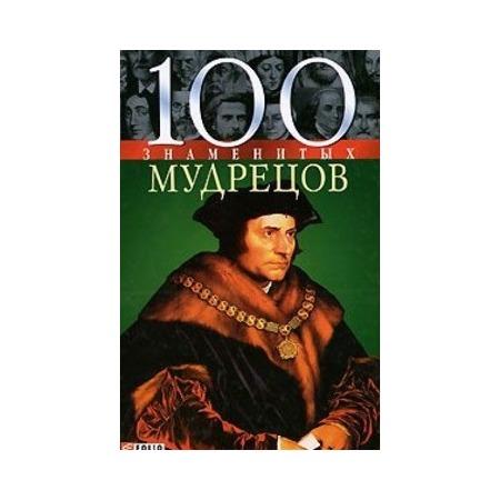 Купить 100 знаменитых мудрецов