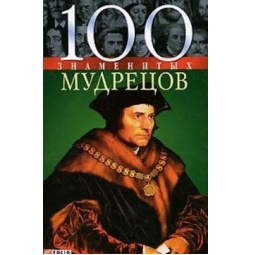 фото 100 знаменитых мудрецов