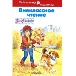 Купить Внеклассное чтение. 3-4 классы