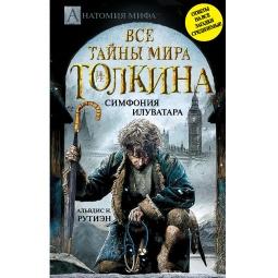 Купить Все тайны мира Дж. Р.Р. Толкина. Симфония Илуватара