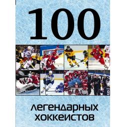 Купить 100 легендарных хоккеистов